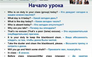 Немецкие фразы учителя. что говорит учитель на уроках немецкого?