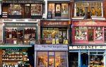 Магазин на немецком языке. виды магазинов на немецком.