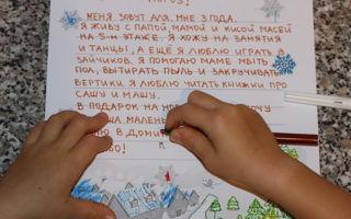 Письмо деду морозу: хотите получить ответ от него?
