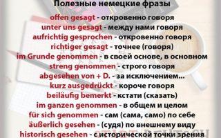 Описание книги на немецком языке полезные слова и фразы