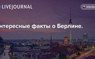Необычные и очень интересные факты о берлине