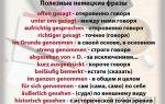 Немецкие антонимы: список из 40 слов. несколько антонимов к одному слову.
