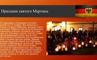 Праздник святого мартина в германии. традиции.