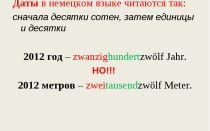 Как будет год на немецком языке. как прочитать название года.