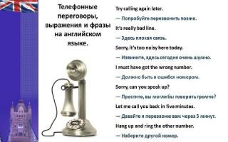 Фразы: телефонный разговор на немецком языке