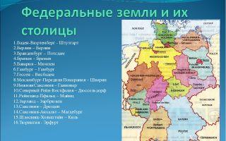16 земель германии галопом по германии. рассказ о немецких землях!